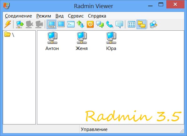Radmin 3.4 Скачать Radmin viewer бесплатно Радмин ключ, код.