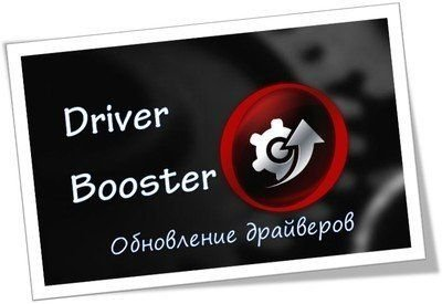 Driver Booster Pro 2017 Rus + Ключ