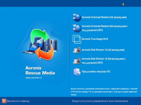 Acronis Disk Director / True Image BootCD 2015