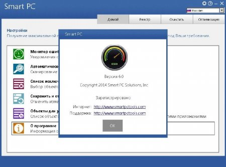 Smart PC software suite 2014 + Ключ