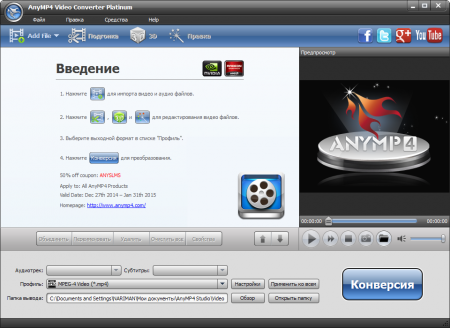 AnyMP4 Video Converter Platinum 6.1.50 + Ключ