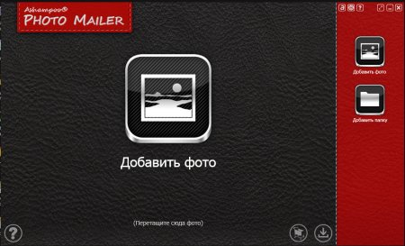 Ashampoo Photo Mailer 1.0.8.2 + Ключ