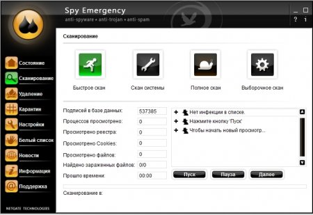 NETGATE Spy Emergency portable