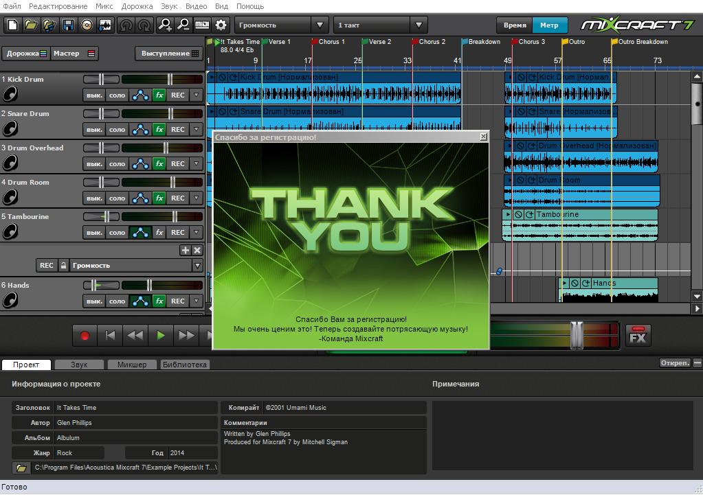 Trombonecanwidzone — acoustica mixcraft pro studio v7. 0. 1. 267.