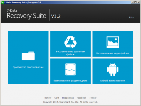 7-Data Recovery Suite portable