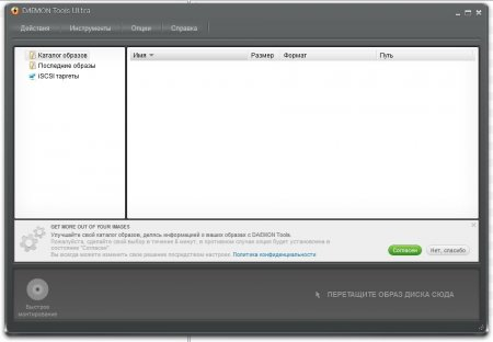 DAEMON Tools Ultra portable