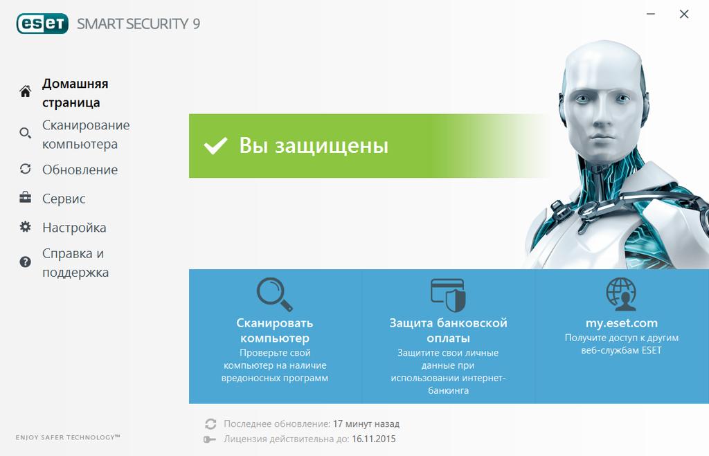 Скачать Лицензионный Ключ На Есет Smart Security Бесплатно На Год - фото 6