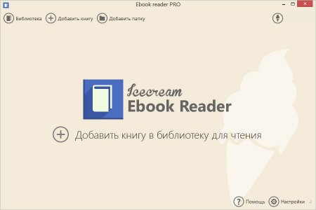 IceCream Ebook Reader Pro portable