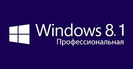 Windows 8.1 Professional Rus + Ключ