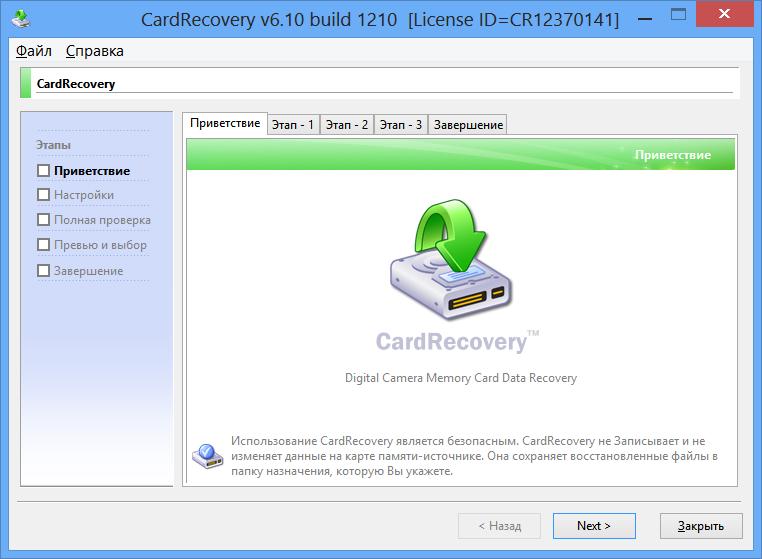 Cardrecovery скачать бесплатно русская версия без ключа