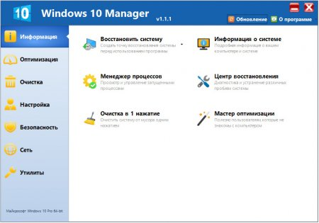 Windows 10 Manager на Русском portable