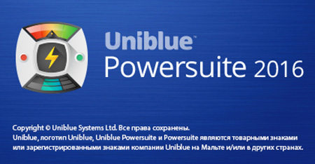 Uniblue PowerSuite 2016 + Ключ