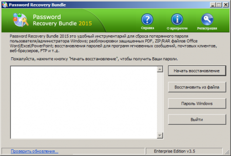 Password Recovery Bundle 2016 portable