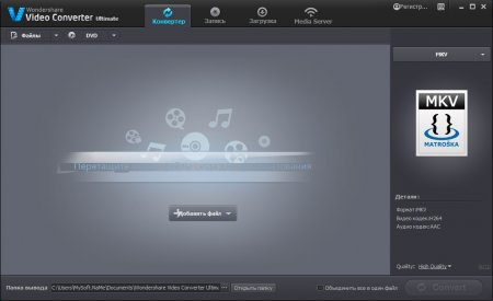 Wondershare Video Converter Ultimate portable