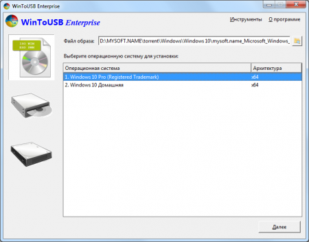 WinToUSB Rus portable
