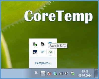 CoreTemp - программа показывает температуру процессора