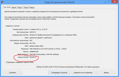 DirectX 11 для Windows 7