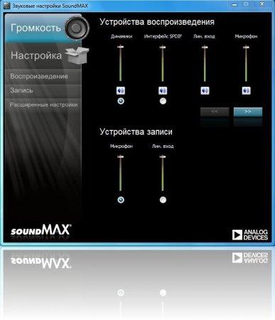 Драйвер SoundMAX