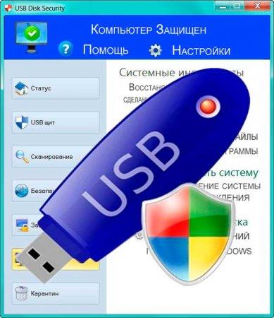 USB Disk Security 100% Защита от Шпионов и Вирусов