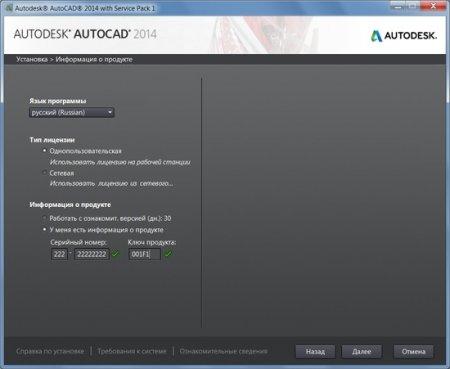 Активация AutoCAD 2014