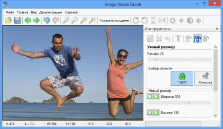 Image Resize Guide portable