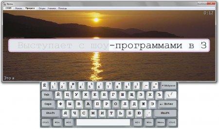 Stamina 2.5 - клавиатурный тренажер на русском языке