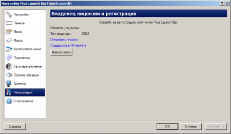 True Launch Bar 7.1 на русском + Ключ