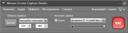 Movavi Screen Capture Studio 5 + Ключ