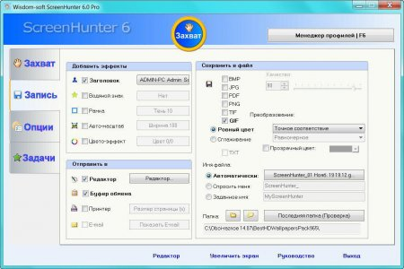 ScreenHunter 6.0.863 + Лицензионный ключ