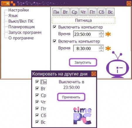 TimePC 1.6 - Русская версия
