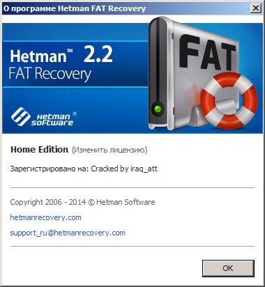 Hetman FAT Recovery 2.2 + Лицензионный ключ