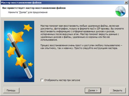 RS File Recovery 3.5 + Лицензионный ключ