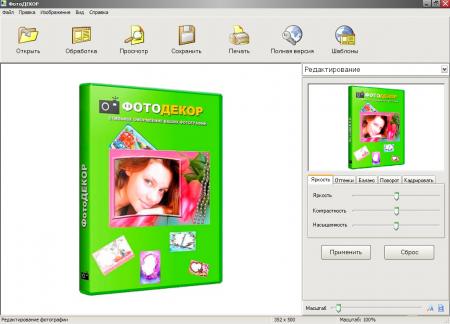 ФотоДЕКОР 5.85 + Лицензионный ключ