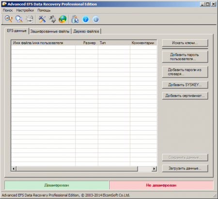 Advanced EFS Data Recovery 4.50 + Лицензионный ключ