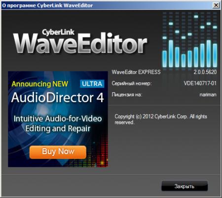 CyberLink WaveEditor 2.0 + Русский