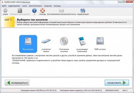 FileRecovery 2015 Enterprise 5.5.7.9