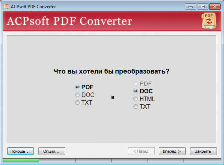PDF Converter 2.0 + Ключ