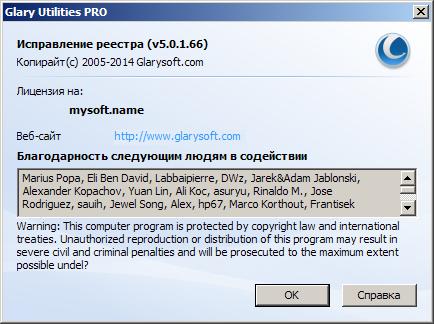 Registry Repair 5.0.1.67 + Лицензионный ключ