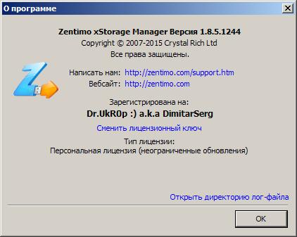 Zentimo xStorage Manager 2015 + Ключ