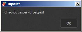 Teorex Inpaint 6.2 + Ключ
