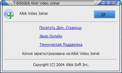 Allok Video Joiner 2015 + Лицензионный ключ