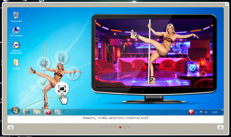 Virtual Girl HD - Стриптиз на Рабочем столе