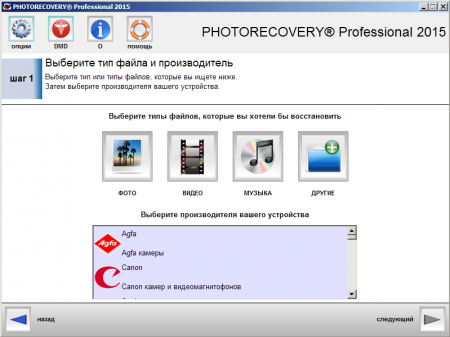 LC Technology PhotoRecovery 2015