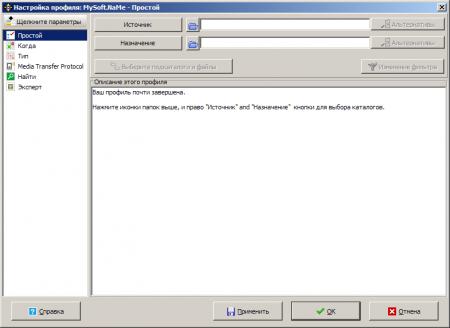 SyncBackPro 7.3 + Ключ