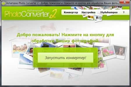 Ashampoo Photo Converter 2 + Crack
