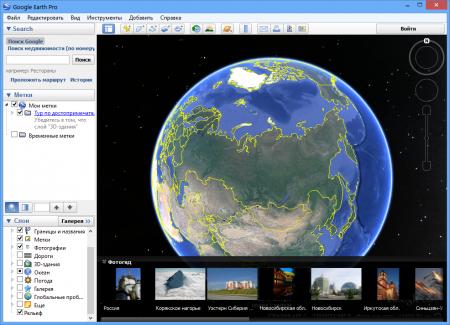 Google Earth Pro + ключ - 3D модель земли