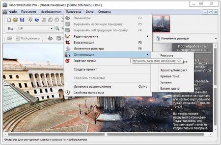 PanoramaStudio 3 Pro русификатор