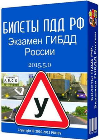 Билеты ПДД РФ 2015