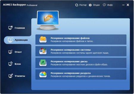 AOMEI Backupper Professional portable