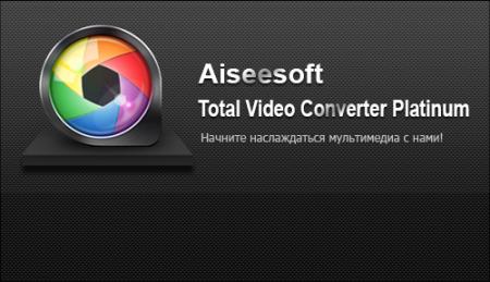 Total Video Converter + ключ